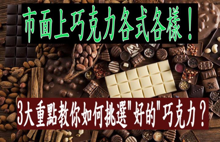 """3大重點教你如何挑選""""好的""""巧克力?"""