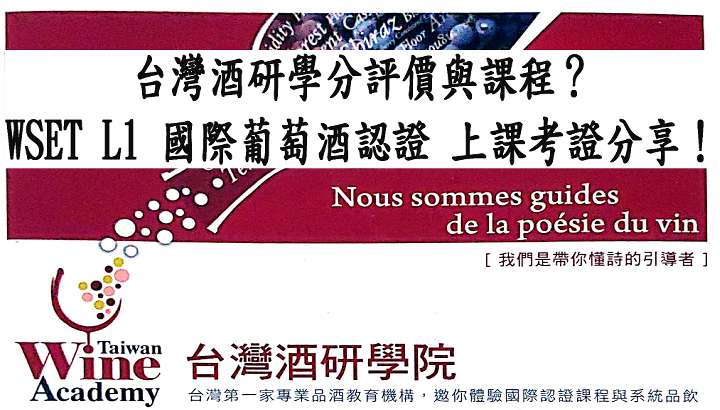 台灣酒研學院評價與課程?WSET L1 國際葡萄酒認證 上課考證分享!