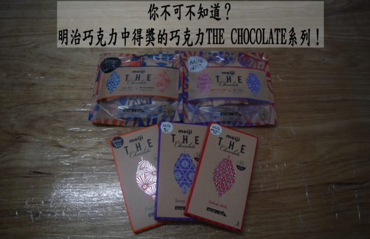 你不可不知道?明治巧克力中得獎的巧克力THE CHOCOLATE系列!