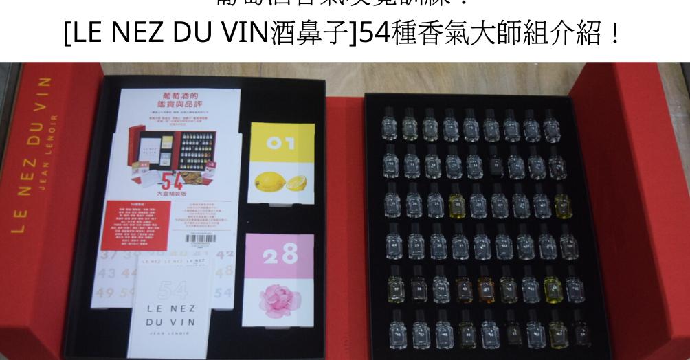 葡萄酒香氣嗅覺訓練![LE NEZ DU VIN酒鼻子]54種香氣大師組介紹!