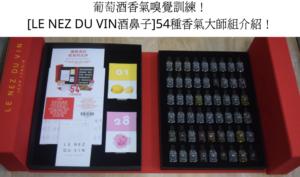 葡萄酒香氣嗅覺訓練!LE-NEZ-DU-VIN酒鼻子54種香氣大師組介紹!-精選圖片